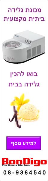 מכונת גלידה במבצע